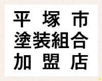 平塚市塗装組合